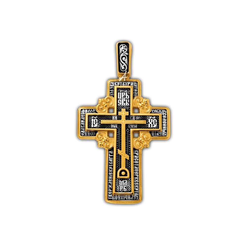 Крест нательный Акимов 101.277 Крест Голгофский мал.