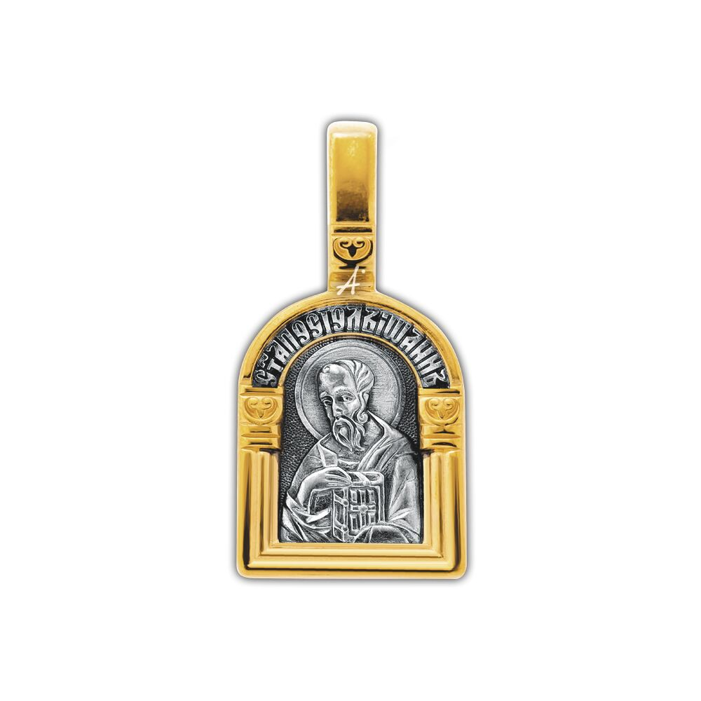 Icon Akimov 102.147 «Saint Apostle and Evangelist John the Theologian. Guardian Angel»