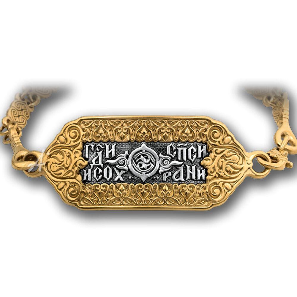 Браслет Акимов 105.100-1 «Спаси и сохрани» (цепь)