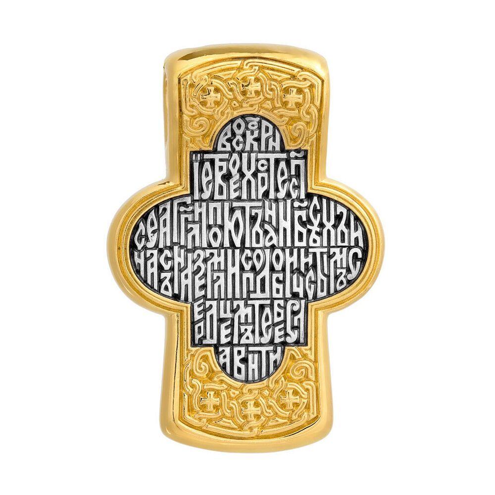 Крест нательный Акимов 101.015 «Воскресение»