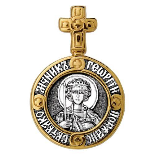 Образок Акимов 102.118 «Святой великомученик Георгий. Ангел Хранитель»