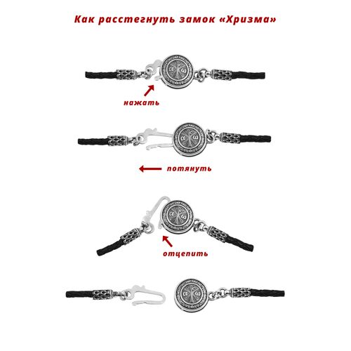 Cord Akimov 105.269 «Chrism. Pray «O,Lord have mercy on me, the sinner» (Leather, Braided, Locking Carabiner) Silver